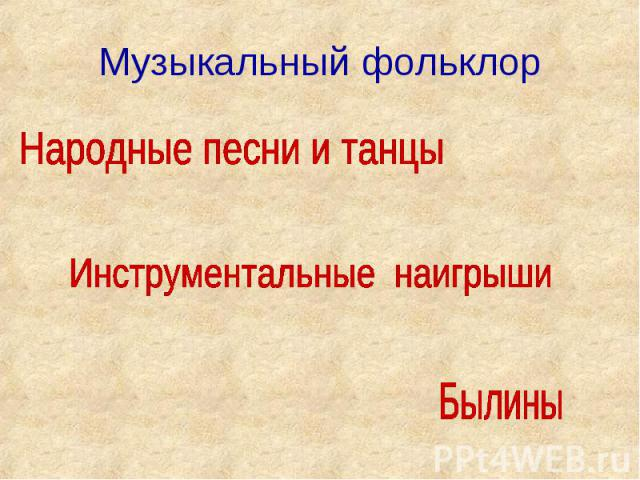 Музыкальный фольклор Народные песни и танцы Инструментальные наигрыши Былины