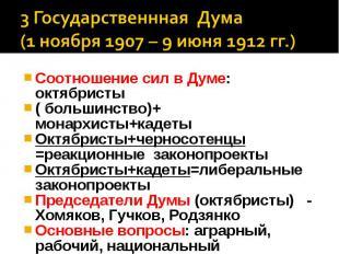 3 Государственнная Дума (1 ноября 1907 – 9 июня 1912 гг.) Соотношение сил в Думе