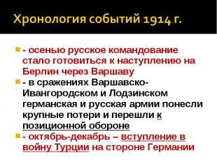 Хронология событий 1914 г.- осенью русское командование стало готовиться к насту