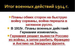 Итог военных действий 1914 г.Планы обеих сторон на быструю войну сорваны, война