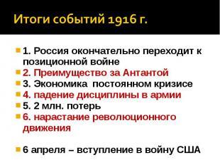 Итоги событий 1916 г.1. Россия окончательно переходит к позиционной войне 2. Пре