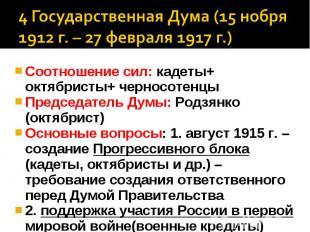 4 Государственная Дума (15 нобря 1912 г. – 27 февраля 1917 г.) Соотношение сил: