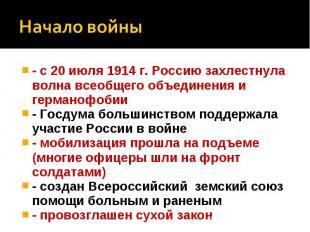 Начало войны- с 20 июля 1914 г. Россию захлестнула волна всеобщего объединения и