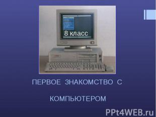 Первое знакомство с компьютером