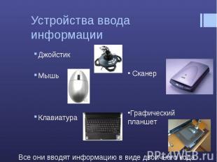 Устройства ввода информации Джойстик Мышь Клавиатура Сканер Графический планшет