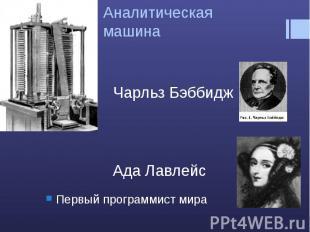 Аналитическая машина Чарльз Бэббидж Ада Лавлейс Первый программист мира