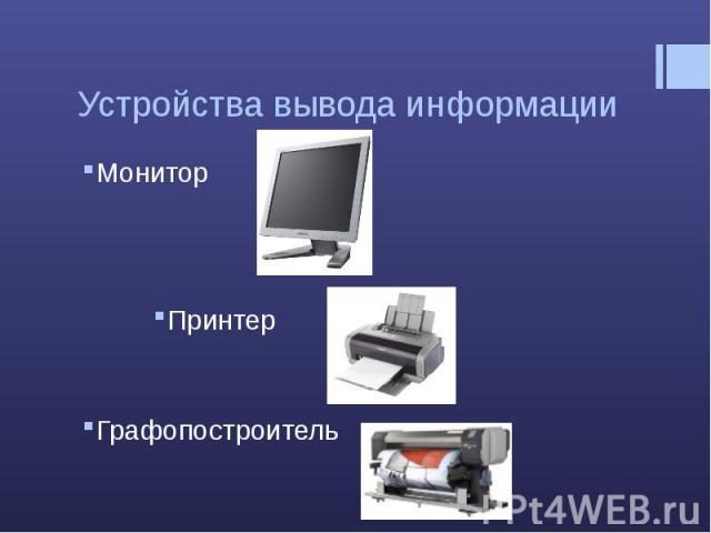Устройства вывода информацииМонитор Принтер Графопостроитель
