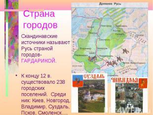 Страна городов Скандинавские источники называют Русь страной городов- ГАРДАРИКОЙ