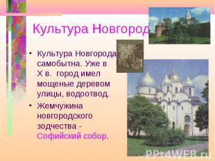 Культура НовгородаКультура Новгорода самобытна. Уже в X в. город имел мощеные де