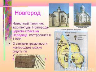 НовгородИзвестный памятник архитектуры Новгорода- церковь Спаса на Нередице, пос