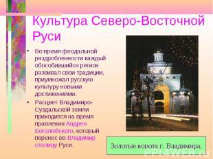 Культура Северо-Восточной РусиВо время феодальной раздробленности каждый обособи