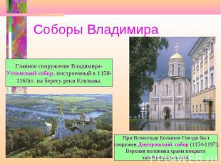 Соборы ВладимираГлавное сооружение Владимира- Успенский собор, построенный в 115