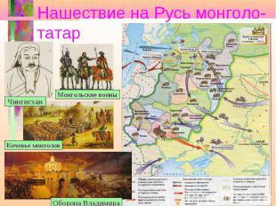 Нашествие на Русь монголо-татар Монгольские воины Чингисхан Кочевье монголов Обо
