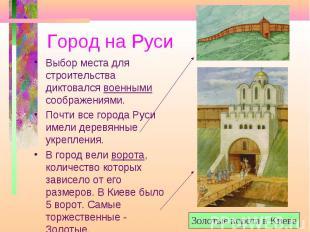 Город на Руси Выбор места для строительства диктовался военными соображениями. П