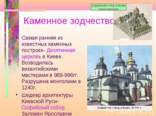 Каменное зодчество Самая ранняя из известных каменных построек- Десятинная церко