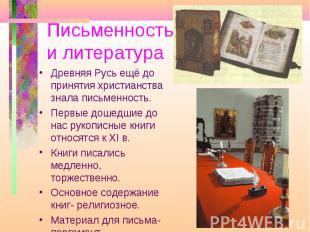 Письменность и литература Древняя Русь ещё до принятия христианства знала письме