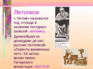 Летописи« Летом» назывался год, отсюда и название погодных записей- летопись. Др