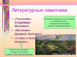Литературные памятники«Поучение» Владимира Мономаха «Моление» Даниила Заточника