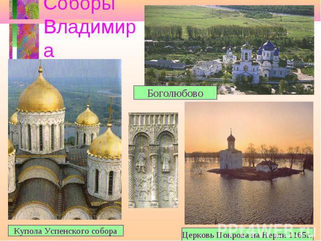 Соборы Владимира Боголюбово Купола Успенского собора Церковь Покрова на Нерли 1165г.