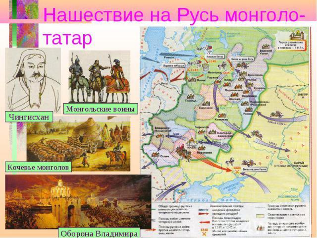 Нашествие на Русь монголо-татар Монгольские воины Чингисхан Кочевье монголов Оборона Владимира