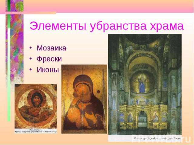 Элементы убранства храма Мозаика Фрески Иконы