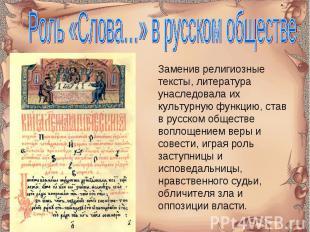 Роль «Слова…» в русском обществе Заменив религиозные тексты, литература унаследо