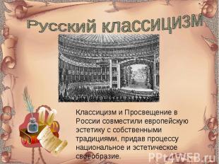 Русский классицизм Классицизм и Просвещение в России совместили европейскую эсте