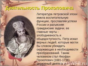 Деятельность Прокоповича Литература петровской эпохи имела воспитательную функци