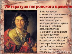 Литература петровского времени В это же время становятся популярными авантюрные