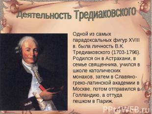 Деятельность Тредиаковского Одной из самых парадоксальных фигур XVIII в. была ли