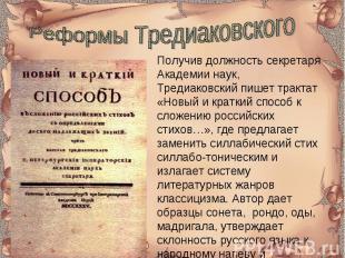 Реформы Тредиаковского Получив должность секретаря Академии наук, Тредиаковский