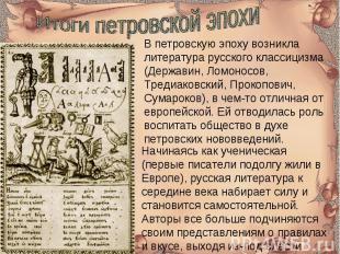 Итоги петровской эпохи В петровскую эпоху возникла литература русского классициз