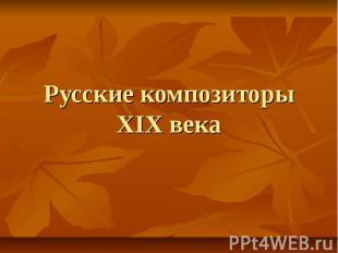 Русские композиторы XIX века
