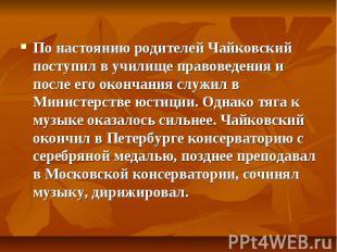По настоянию родителей Чайковский поступил в училище правоведения и после его ок