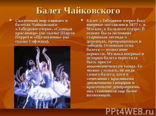 Балет Чайковского Сказочный мир оживает в балетах Чайковского «Лебединое озеро»,
