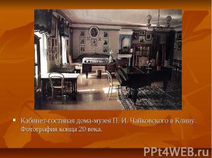 Кабинет-гостиная дома-музея П. И. Чайковского в Клину. Фотография конца 20 века.