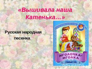 «Вышивала наша Катенька…» Русская народная песенка