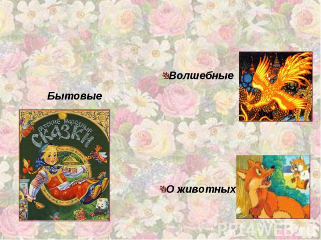 Сказки Бытовые Волшебные О животных