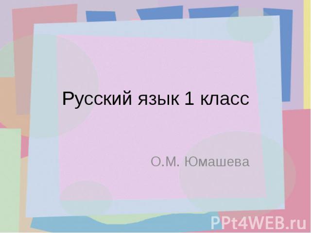Русский язык 1 класс О.М. Юмашева