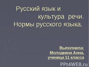 Русский язык и культура речи. Нормы русского языка. Выполнила: Молодкина Анна, у
