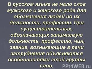 В русском языке не мало слов мужского и женского рода для обозначения людей по и