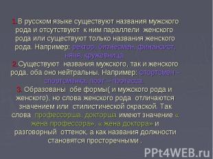 1.В русском языке существуют названия мужского рода и отсутствуют к ним параллел