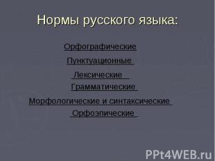 Нормы русского языка: Орфографические Пунктуационные Лексические Грамматические