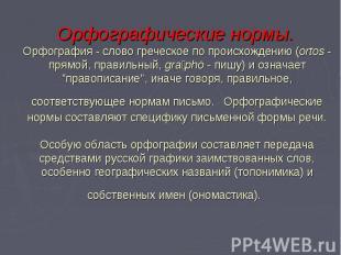 Орфографические нормы. Орфография - слово греческое по происхождению (ortos - пр