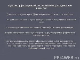 Русская орфография как система правил распадается на разделы: 1)правила передач