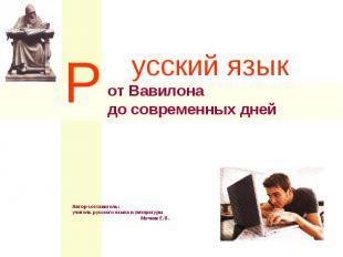 Русский язык от Вавилона до современных дней Автор-составитель: учитель русского