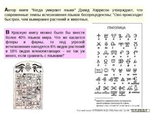 """Автор книги """"Когда умирают языки"""" Дэвид Харрисон утверждает, что современные тем"""