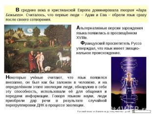 В средние века в христианской Европе доминировала теория «дара Божьего». Считало