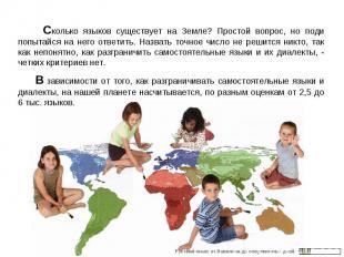 Сколько языков существует на Земле? Простой вопрос, но поди попытайся на него от