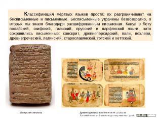 Классификация мёртвых языков проста: их разграничивают на бесписьменные и письме